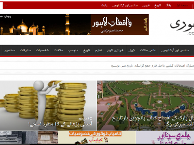 Lahori urdu website